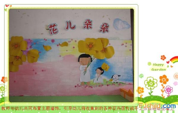 花儿朵朵主题墙饰_墙饰花儿朵朵开